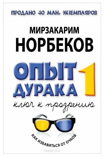 myopia tabletta látás-helyreállító kapszulák