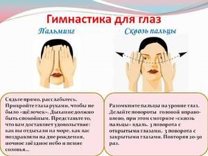 Hyperopia gyakorlat, diagnosztika