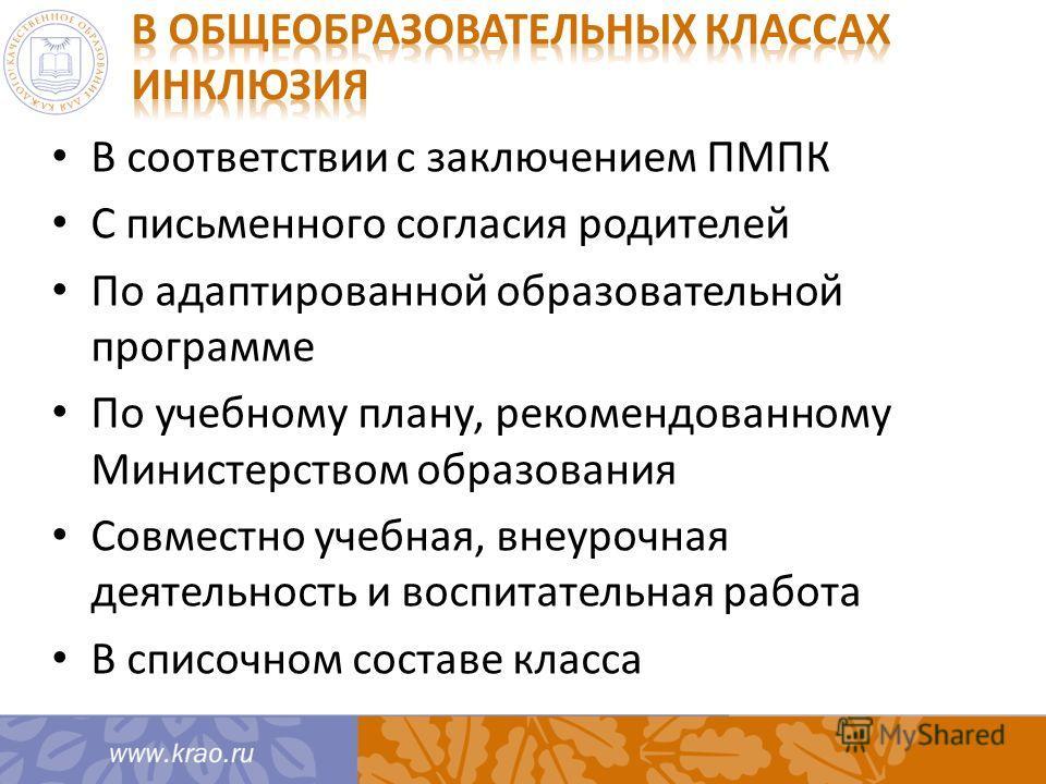 deniskin látássérülés)